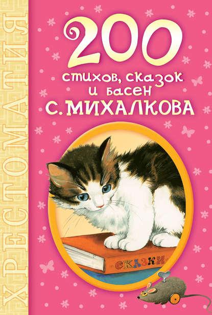 Купить 200 стихов, сказок и басен С. Михалкова по цене 1532, смотреть фото