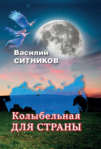 Электронная книга Колыбельная для страны