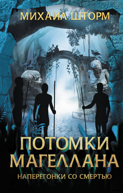 Электронная книга Потомки Магеллана