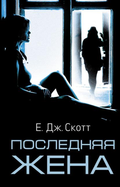 Электронная книга Последняя жена