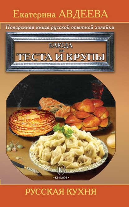Купить Поваренная книга русской опытной хозяйки. Блюда из теста и крупы по цене 246, смотреть фото