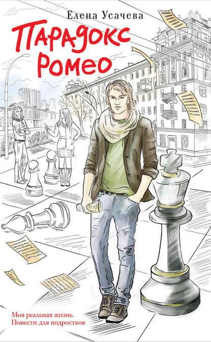 Купить Парадокс Ромео по цене 1040, смотреть фото