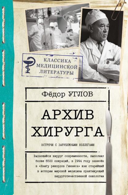 Электронная книга Архив хирурга. Встречи с иностранными коллегами