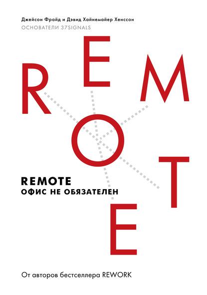 Купить Remote: офис не обязателен по цене 1994, смотреть фото