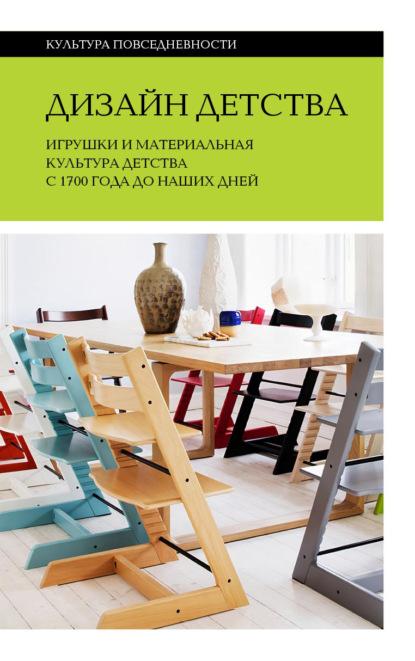 Электронная книга Дизайн детства. Игрушки и материальная культура детства с 1700 года до наших дней