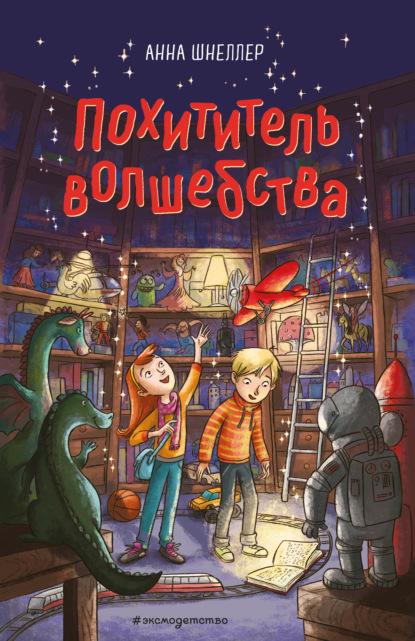 Электронная книга Похититель волшебства