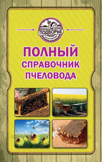 Купить Полный справочник пчеловода по цене 675, смотреть фото