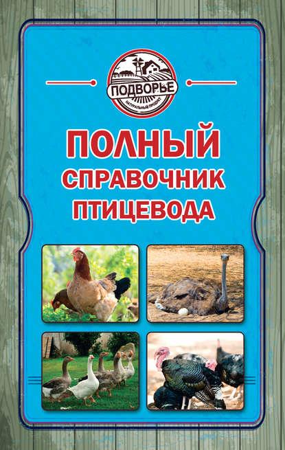 Купить Полный справочник птицевода по цене 671, смотреть фото