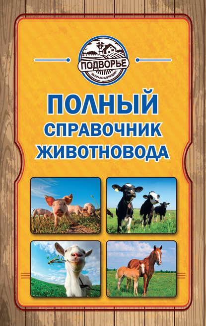 Купить Полный справочник животновода по цене 675, смотреть фото