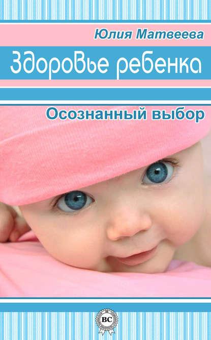 Купить Здоровье ребенка. Осознанный выбор по цене 794, смотреть фото