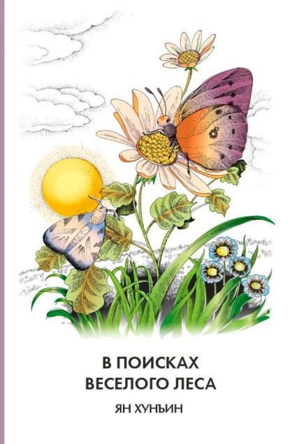 Электронная книга В поисках Веселого леса