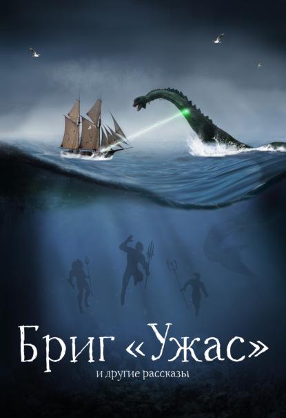 Электронная книга Бриг «Ужас» идругие рассказы