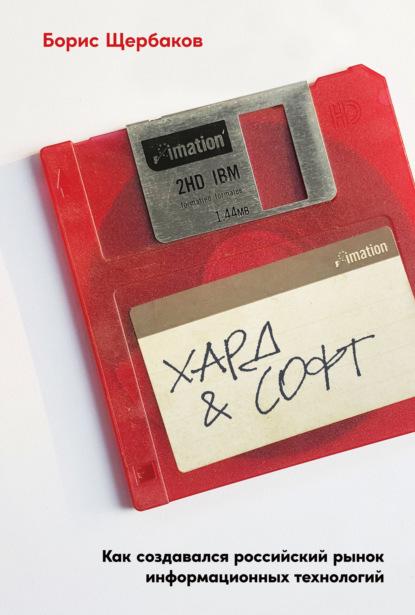 Электронная книга Хард & софт. Как создавался российский рынок информационных технологий