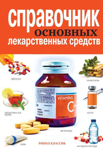 Купить Справочник основных лекарственных средств по цене 363, смотреть фото