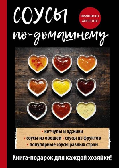 Купить Домашние соусы. Кетчуп, аджика и другие по цене 363, смотреть фото