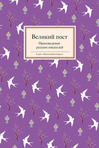 Купить Великий пост. Произведения русских писателей по цене 677, смотреть фото