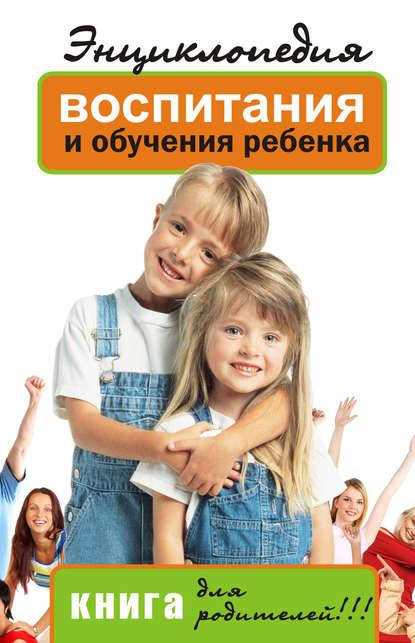 Купить Энциклопедия воспитания и обучения ребенка. Книга для родителей по цене 339, смотреть фото