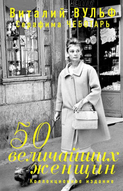 Купить 50 величайших женщин. Коллекционное издание по цене 2332, смотреть фото
