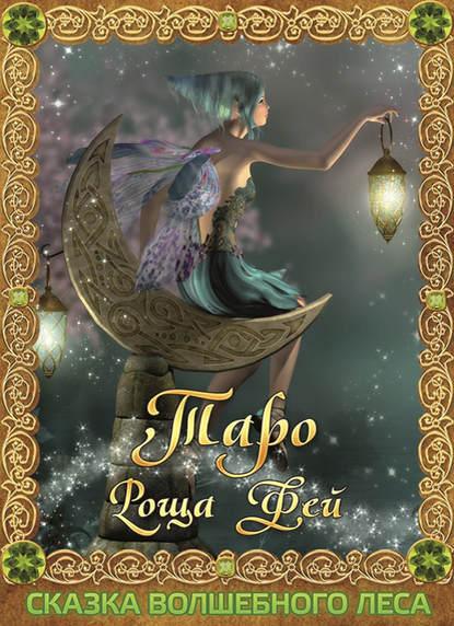 Купить Таро Роща Фей. Сказка Волшебного леса по цене 431, смотреть фото