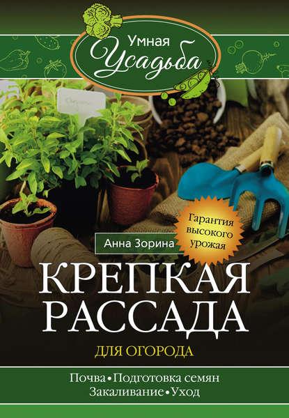 Купить Крепкая рассада для огорода. Гарантия высокого урожая по цене 554, смотреть фото