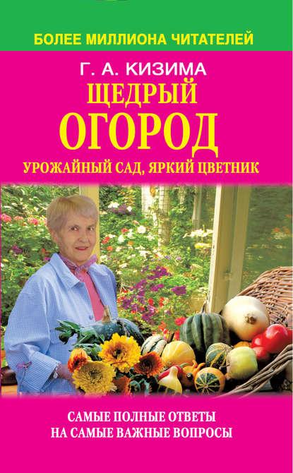 Купить Щедрый огород, урожайный сад, яркий цветник: самые полные ответы на самые важные вопросы по цене 675, смотреть фото