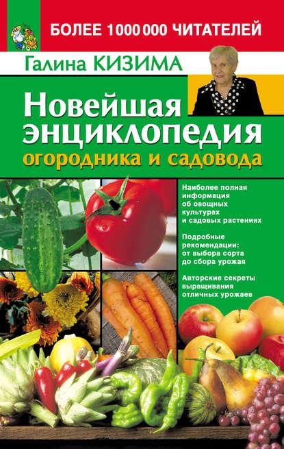 Купить Новейшая энциклопедия огородника и садовода по цене 1150, смотреть фото
