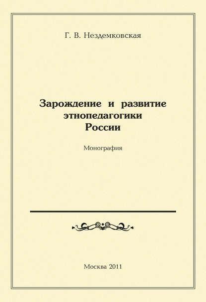 Купить Зарождение и развитие этнопедагогики России по цене 671, смотреть фото