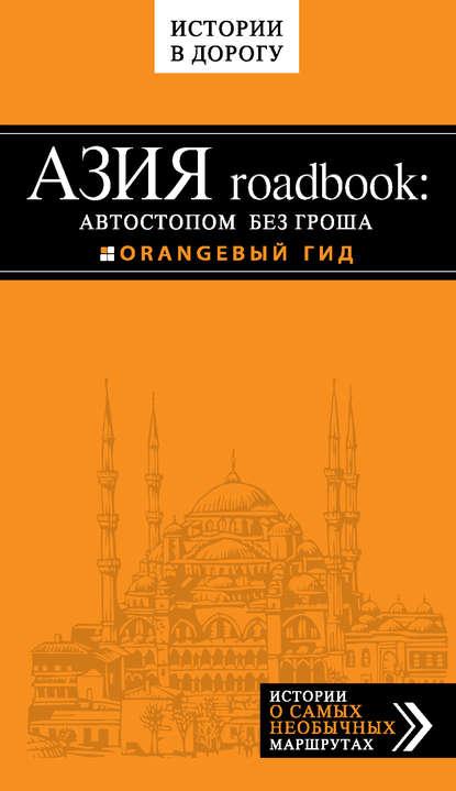 Купить Азия roadbook: Автостопом без гроша по цене 1009, смотреть фото
