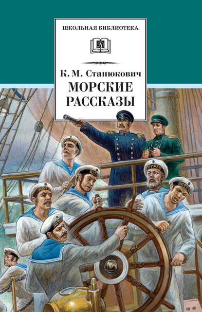 Купить Морские рассказы (сборник) по цене 985, смотреть фото