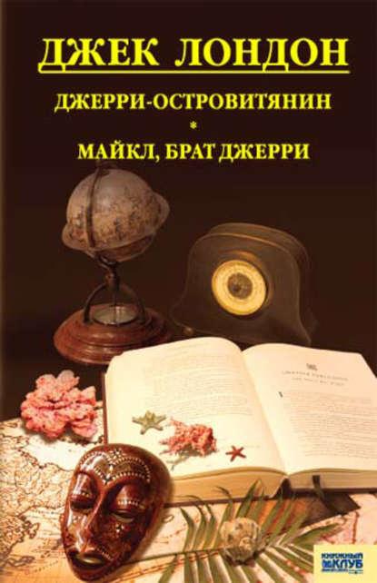 Купить Джерри-островитянин. Майкл, брат Джерри (сборник) по цене 1651, смотреть фото