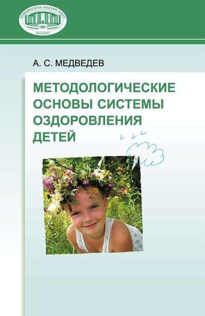 Купить Методологические основы системы оздоровления детей по цене 1428, смотреть фото