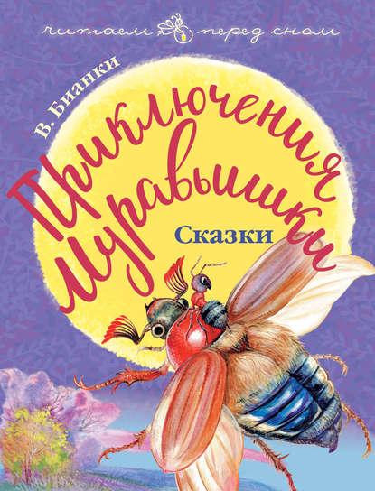 Купить Приключения Муравьишки (сборник) по цене 2658, смотреть фото