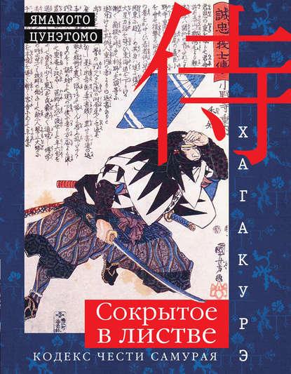 Купить Хагакурэ. Сокрытое в листве. Кодекс чести самурая по цене 1409, смотреть фото