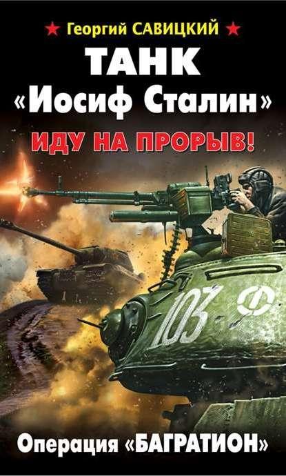 Купить Танк «Иосиф Сталин». Иду на прорыв! по цене 2148, смотреть фото
