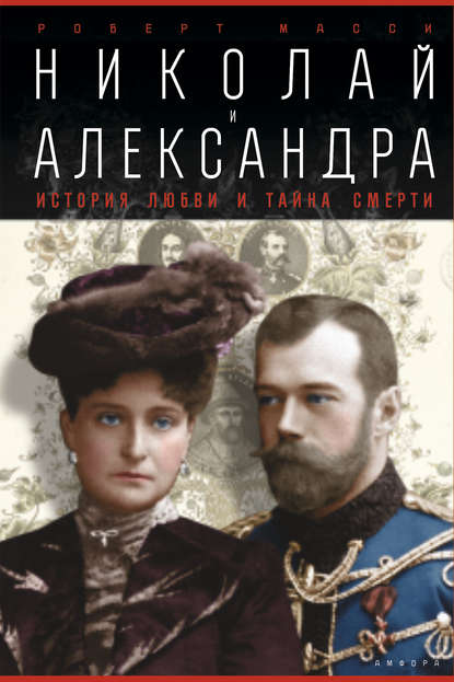 Купить Николай и Александра по цене 1040, смотреть фото