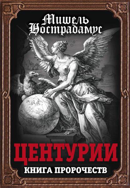Купить Центурии. Книга пророчеств по цене 3015, смотреть фото