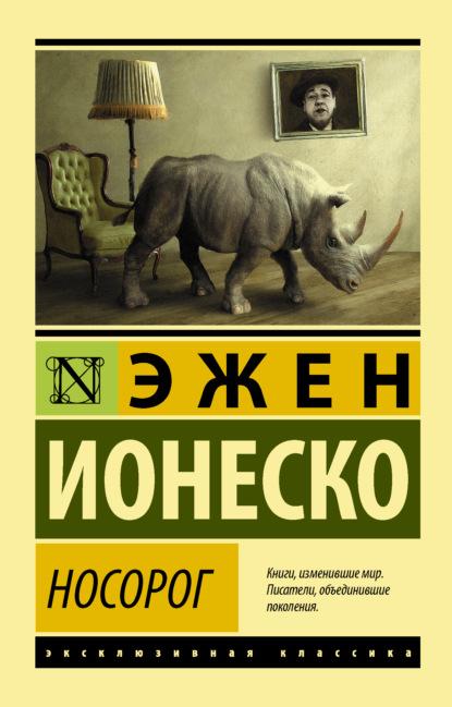 Купить Носорог по цене 788, смотреть фото