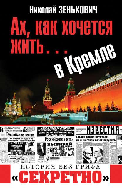 Купить Ах, как хочется жить… в Кремле по цене 2455, смотреть фото