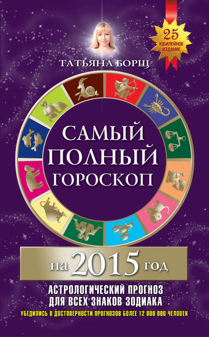 Купить Самый полный гороскоп на 2015 год по цене 505, смотреть фото