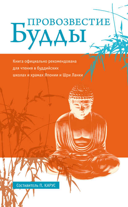 Купить Провозвестие Будды по цене 1169, смотреть фото