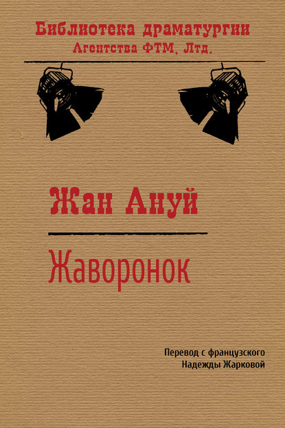 Электронная книга Жаворонок