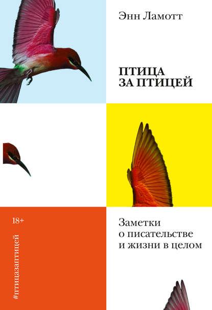 Электронная книга Птица за птицей. Заметки о писательстве и жизни в целом