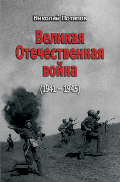 Купить Великая Отечественная Война. 1941–1945 (сборник) по цене 856, смотреть фото