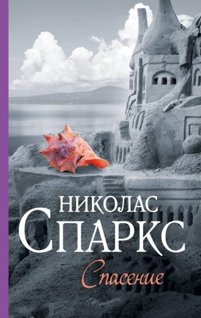 Электронная книга Спасение
