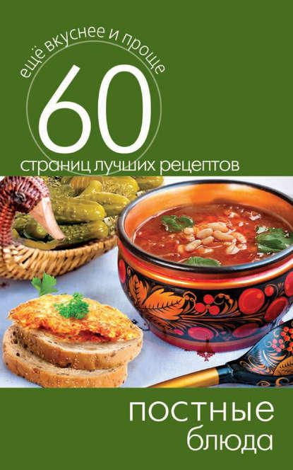 Купить Постные блюда по цене 179, смотреть фото