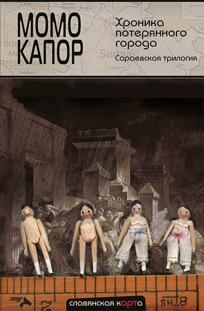 Купить Хроника потерянного города. Сараевская трилогия по цене 1193, смотреть фото
