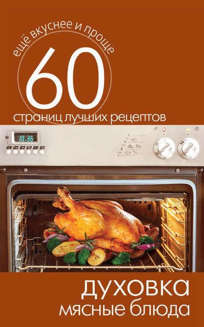 Купить Духовка. Мясные блюда по цене 179, смотреть фото