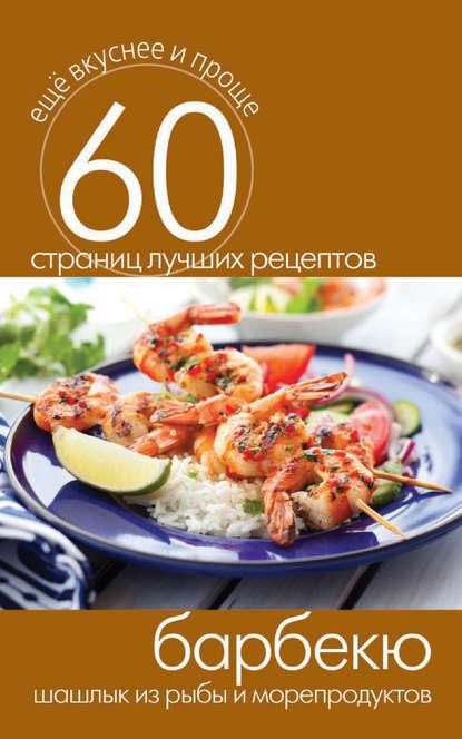 Купить Барбекю. Шашлык из рыбы и морепродуктов по цене 179, смотреть фото