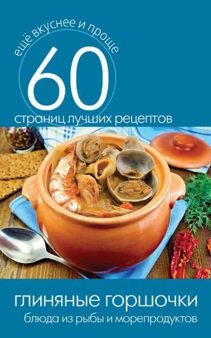 Купить Глиняные горшочки. Блюда из рыбы и морепродуктов по цене 179, смотреть фото