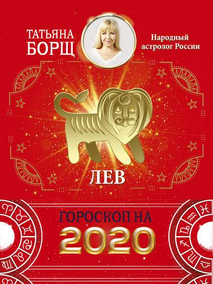 Купить Лев. Гороскоп на 2020 год по цене 278, смотреть фото